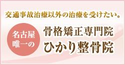 交通事故治療以外の治療を受けたい。 名古屋唯一の骨格矯正専門院ひかり整骨院